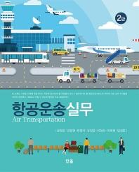 항공운송실무(2판)