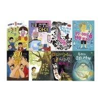 초등학교 중학년을 위한 동화 베스트 세트(전8권)