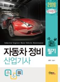 자동차정비산업기사 필기(2019)(단기완성)