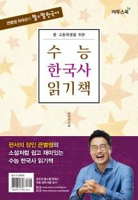 중고등학생을 위한 수능 한국사 읽기책(큰별쌤 최태성의 별별 한국사)
