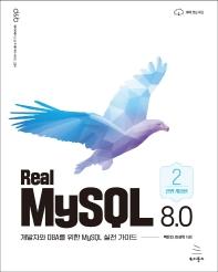 Real MySQL 8.0 (2권)(개정판)(위키북스 데이터베이스 & 빅데이터 시리즈 24)
