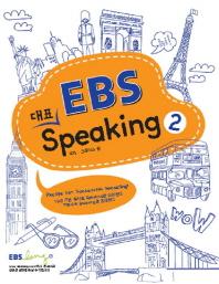 EBS 대표 Speaking. 2(EBS)