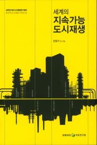 세계의 지속가능 도시재생(창조적 도시재생 시리즈 85)