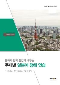 주제별 일본어 청해 연습(문화와 함께 즐겁게 배우는)