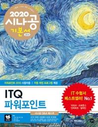ITQ 파워포인트 기본서(파워포인트 2010 사용자용)(2020)(시나공)