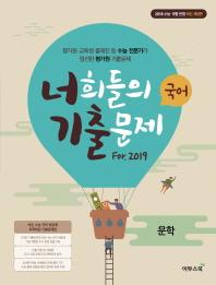 고등 국어 문학(2018)(너희들의 기출문제 For.2019)(개정판)