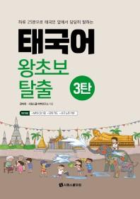 태국어 왕초보 탈출 3탄(CD1장포함)