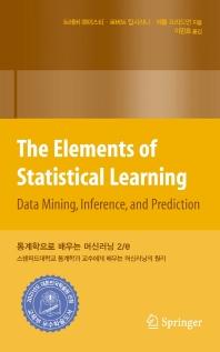 통계학으로 배우는 머신러닝 2/e(2판)(데이터 과학)(양장본 HardCover)