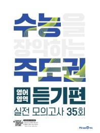 고등 영어영역 듣기편 실전모의고사 35회(2021)(수능 주도권)