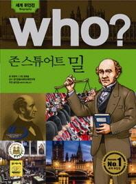 Who? 존 스튜어트 밀(세계 위인전 Who 81)(양장본 HardCover)