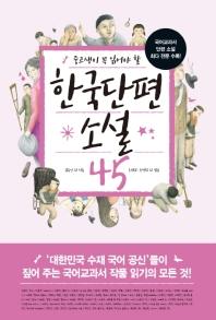 한국단편소설 45(중고생이 꼭 읽어야 할)