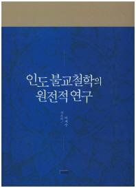 인도 불교철학의 원전적 연구(양장본 HardCover)