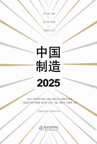 중국제조 2025