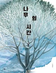 나무의 시간(양장본 HardCover)