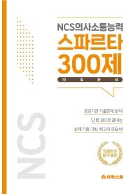 NCS의사소통능력 스파르타300제 10일완성