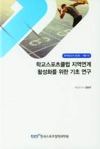 학교스포츠클럽 지역연계 활성화를 위한 기초 연구(연구보고서 2020-기본10)