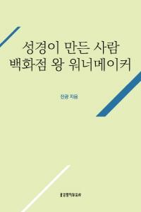 성경이 만든 사람(백화점 왕 워너메이커)