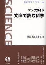 ブックガイド文庫で讀む科學