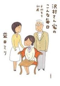 澤村さん家(ち)のこんな每日 平均年令60歲