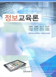 정보교육론