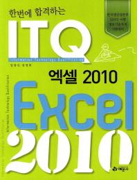 ITQ 엑셀 2010(2012) [00020]