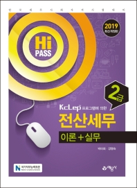 전산세무 2급 이론+실무(2019)(Hi PASS)(개정판)