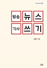 방송뉴스 기사쓰기(방송문화진흥총서 142)(양장본 HardCover)