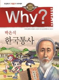 Why? 박은식 한국통사(인문고전학습만화 21)