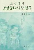 조선후기 조선중화사상연구
