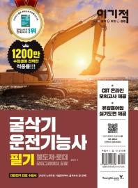 굴삭기운전기능사 필기(불도저 로더 모터그레이더 포함)(2019)(이기적)(개정판)