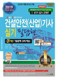 건설안전(산업)기사 실기 필답형(2019)(개정판 22판)(건설안전수험대비서 5)