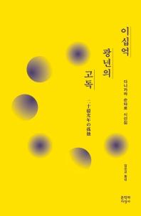 이십억 광년의 고독(20주년 기념 리커버 특별판)(대산세계문학총서)