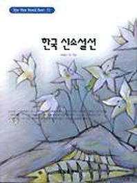 한국 신소설선(혜원월드베스트 71)