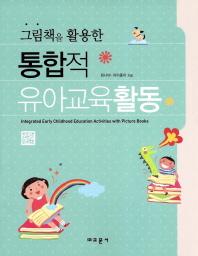 통합적 유아교육활동(그림책을 활용한)