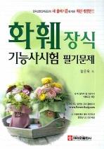 화훼장식기능사시험 필기문제(2008)(개정판)