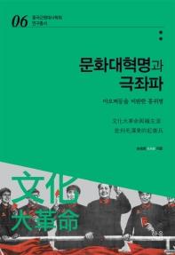 문화대혁명과 극좌파(중국근현대사학회 연구총서 6)(양장본 HardCover)