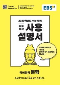 고등 국어영역 문학(2020)