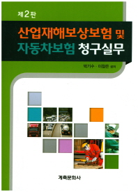 산업재해보상보험 및 자동자보험 청구실무(2판)