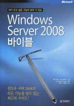 WINDOWS SERVER 2008 바이블(내가 쓰고 싶은 기능이 모두 다 있는)(CD1장포함)
