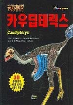 카우딥테릭스 (공룡대탐험 4)