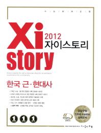 한국 근현대사(2012)(자이스토리)