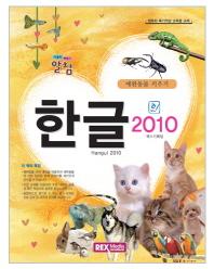 한글 2010(알참)