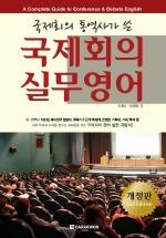 국제회의 실무영어(개정판 2판)(MP3CD1장포함)