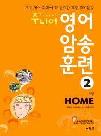 주니어 영어 암송 훈련. 2: Home(가정)(CD1장포함)