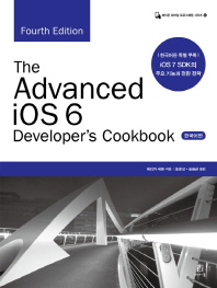The Advanced iOS 6 Developer s Cookbook(한국어판)