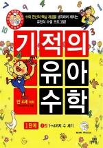 기적의 유아 수학 1단계. 1(CD1장포함)(기적의 학습법 시리즈)