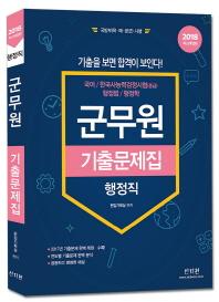 행정직 군무원 기출문제집(2018)(개정판)