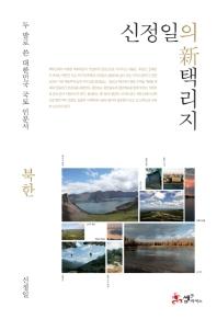 신정일의 신 택리지: 북한