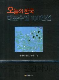 오늘의 한국 대표수필 100인선