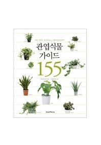 관엽식물 가이드 155